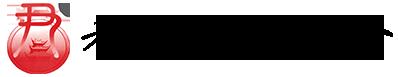 香港尹氏宗親會 Logo